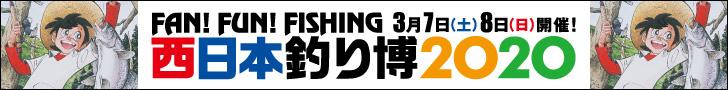 西日本釣り博2020