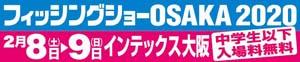 フィッシングショー大阪2020