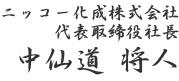 ニッコー化成株式会社 代表取締役社長中仙道 将人