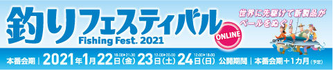 釣りフェスティバル 2021